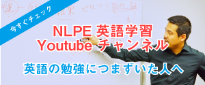 NLPE南山紘輝YOUTUBEチャンネル